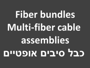 Fiber-bundles-Multi-fiber-cable-assemblies-כבל-סיבים-אופטיים
