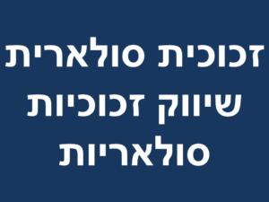 זכוכית סולארית | שיווק מגוון זכוכיות סולאריות בישראל