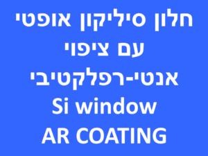 חלון סיליקון אופטי עם ציפוי אנטי-רפלקטיבי | Si window with AR COATING