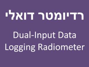 רדיומטר דואלי - Dual-Input Data Logging Radiometer