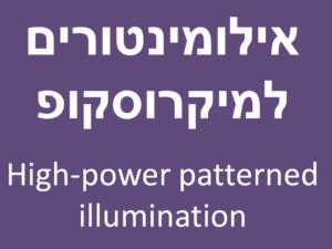 אילומינטורים למיקרוסקופ - high-power patterned illumination