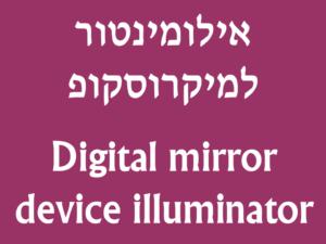 אילומינטור למיקרוסקופ - Digital mirror device illuminator