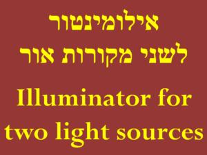 אילומינטור לשני מקורות אור - illuminator for two light sources
