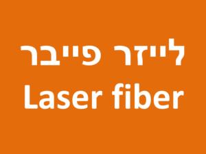 לייזר פייבר - שיווק לייזרים וסיבים אופטיים בישראל