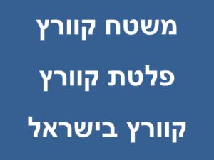 משטח קוורץ | פלטת קוורץ | קוורץ בישראל