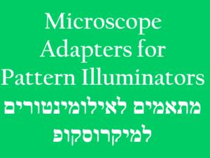 Microscope Adapters for Pattern Illuminators - מתאמים לאילומינטורים למיקרוסקופ