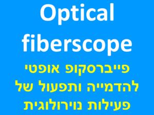 פייברסקופ אופטי להדמייה ותפעול של פעילות נוירולוגית - optical fiberscope