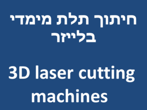 3D laser cutting machines | לייזר לחיתוך תלת מימדי
