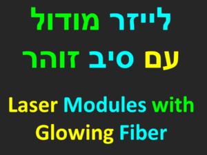 לייזר מודול עם סיב זוהר |Laser Modules with Glowing Fiber