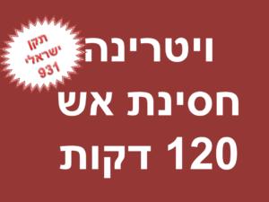ויטרינה חסינת אש 120 דקות בעלת תקן ישראלי 931