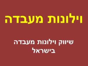 וילונות מעבדה - שיווק וילונות מעבדה בישראל