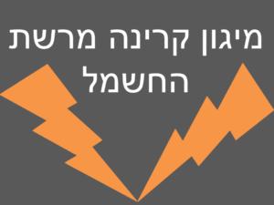 מיגון קרינה מרשת חשמל - בידוד קרינה מרשת החשמל