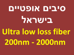 סיבים אופטיים - Ultra low loss fiber for 200nm-2000nm
