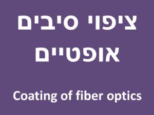 ציפוי סיב אופטי - ציפוי סיבים אופטיים - coating of fiber optics