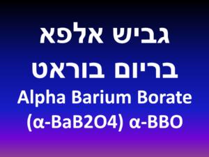 גביש אלפא בריום בוראט | Alpha Barium Borate (α-BaB2O4) α-BBO