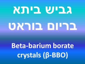 גביש ביתא בריום בוראט | Beta-barium borate crystals (β-BBO)