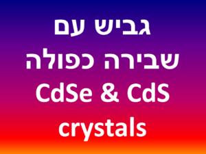 גביש עם שבירה כפולה - CdSe & CdS crystals
