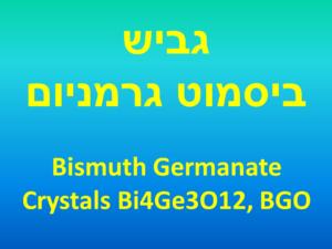 גביש ביסמוט גרמניום | Bismuth Germanate Crystals Bi4Ge3O12, BGO
