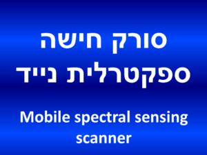 סורק חישה ספקטרלית נייד - Mobile spectral sensing scanner