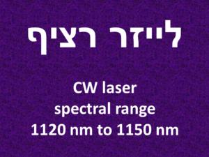 לייזר רציף - CW laser spectral range 1120 nm to 1150 nm