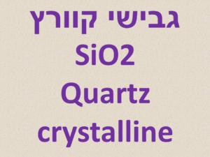 גבישי קוורץ - Quartz crystalline (SiO2)