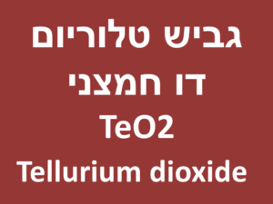 גביש טלוריום דו חמצני | Tellurium dioxide TeO2