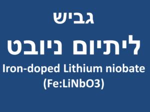 ליתיום ניובט - גביש ליתיום ניובט | Iron-doped Lithium niobate (Fe:LiNbO3)