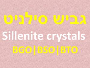 גביש סילניט | Sillenite crystals BGO | BSO | BTO