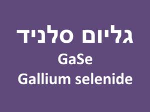 גליום סלניד - Gallium selenide GaSe