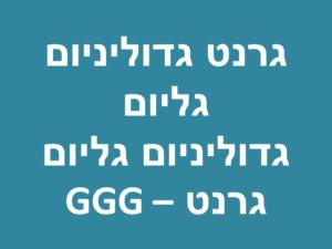 גרנט גדוליניום גליום | גדוליניום גליום גרנט – GGG