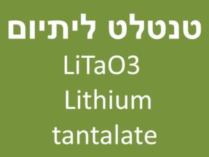 טנטלט ליתיום (LiTaO3) | Lithium tantalate