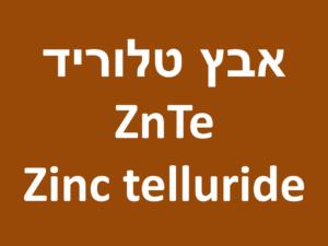 אבץ טלוריד - Zinc telluride (ZnTe)