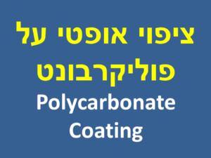 ציפוי אופטי על פוליקרבונט - Optical Polycarbonate Coating