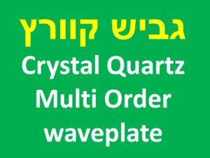 גביש קוורץ - Crystal Quartz Multi Order waveplate