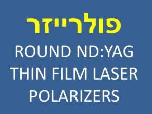 פולרייזר - ROUND ND:YAG THIN FILM LASER POLARIZERS